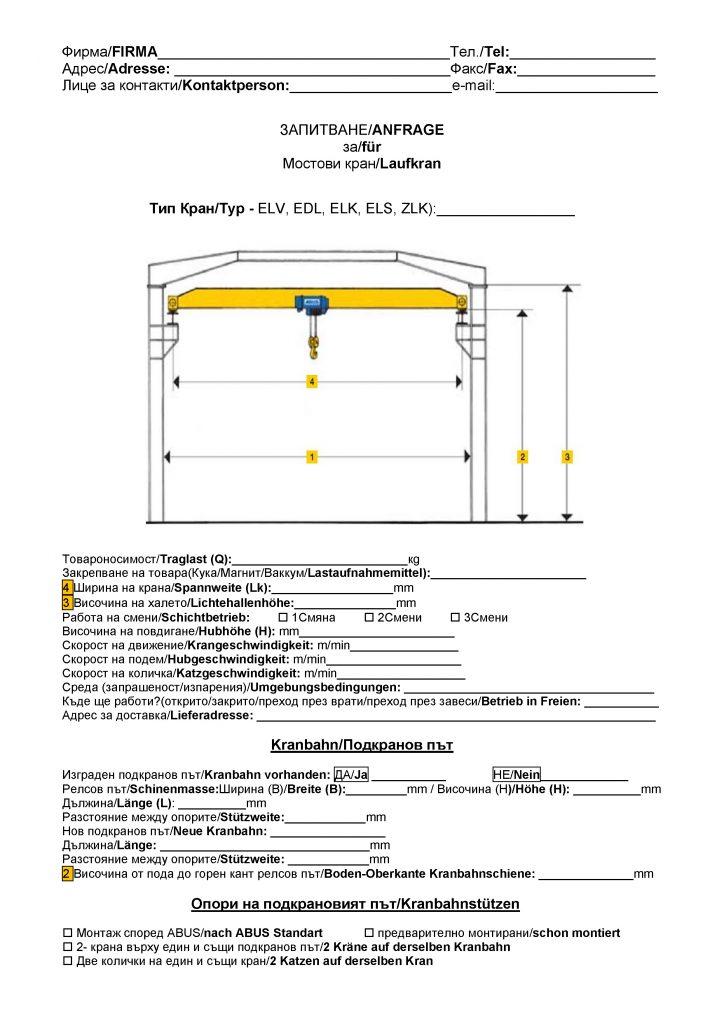 Запитване ABUS мостов кран